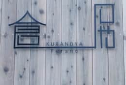 KuranoyaFurano-Sign
